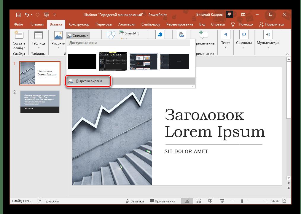 Самостоятельная вырезка экрана для создания снимка и добавления в презентацию PowerPoint