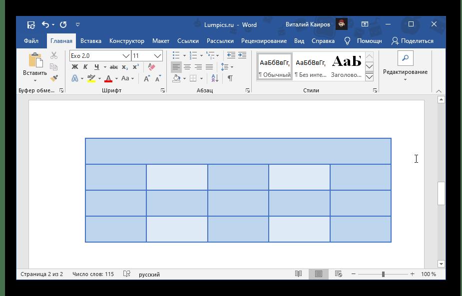 Самостоятельно нарисованная и оформленная таблица в Microsoft Word