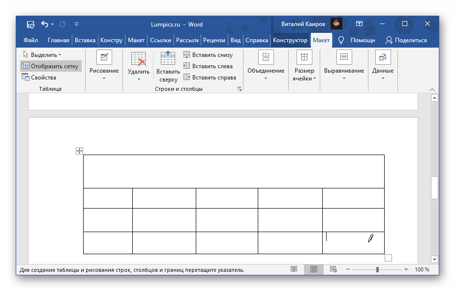 Самостоятельно нарисованная таблица в Microsoft Word