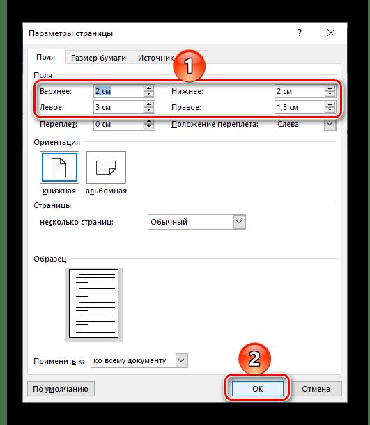 Самостоятельно настраиваемые размеры полей в документе Microsoft Word