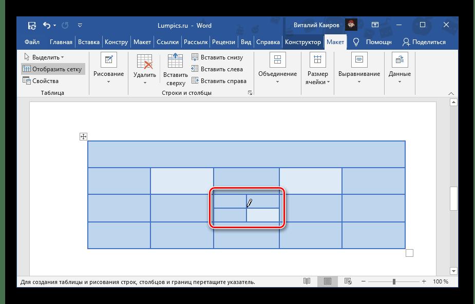 Самостоятельно разделенные ячейки в таблице в Microsoft Word