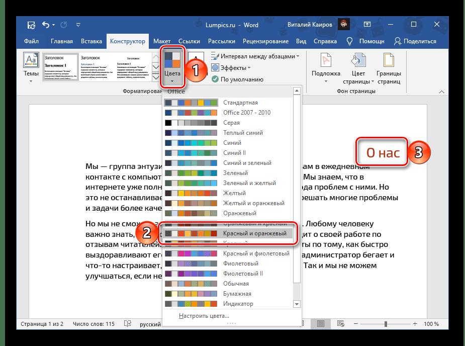 Шаблонные цвета для оформления текста в документе Microsoft Word