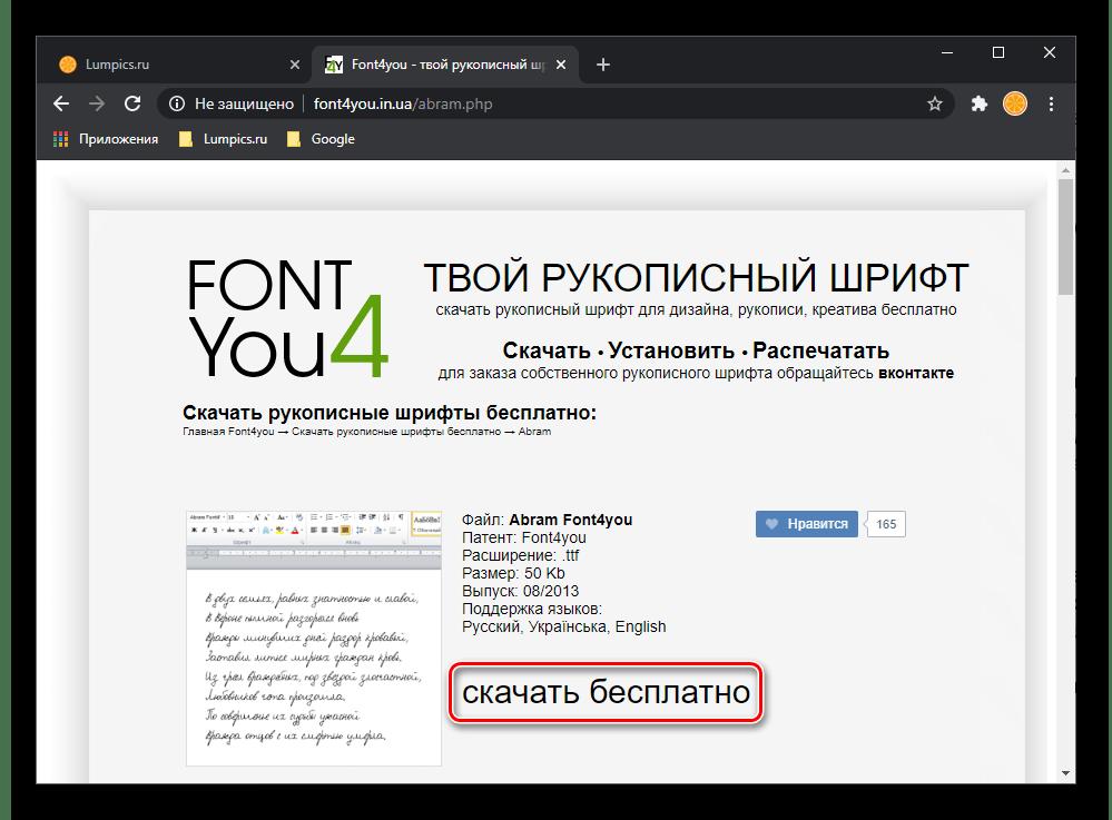 Скачать бесплатно рукописный шрифт с сайта Font4You для Microsoft Word