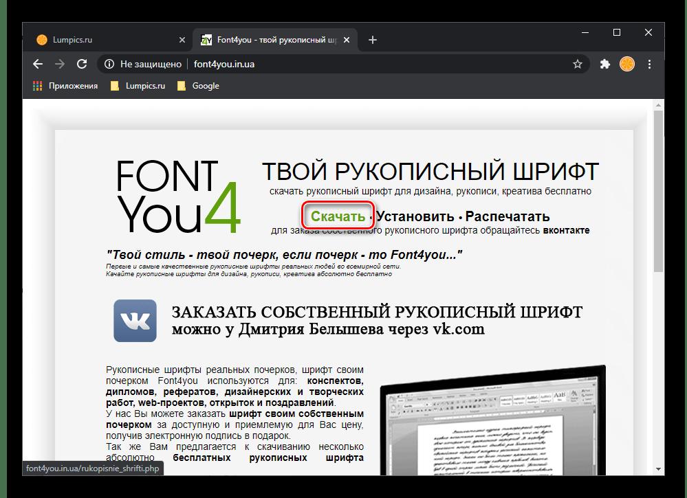Скачать рукописные шрифты с сайта Font4You для Microsoft Word