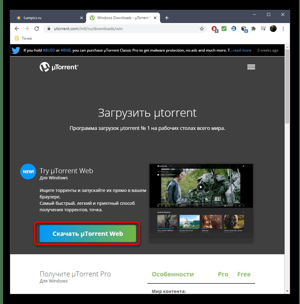Скачивание и установка приложения uTorrent Web для загрузки торрент-файлов