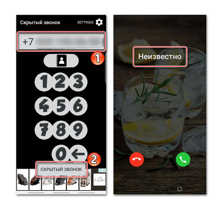 Скрытие номера исходящего вызова с помощью приложения для Android