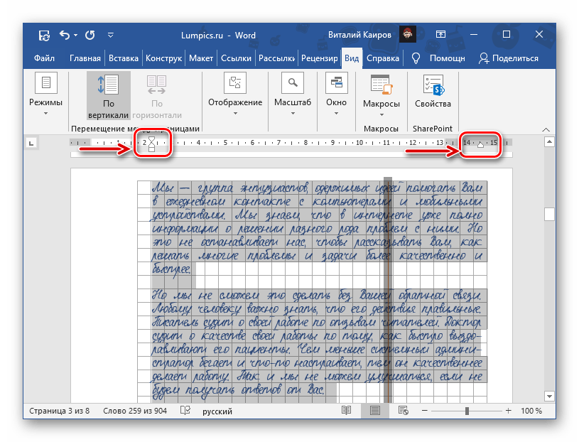 Создание рукописного конспекта в Microsoft Word