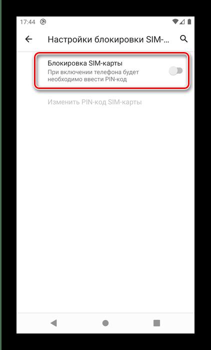 Снять блокировку SIM-карты для отключения PIN-кода в Android