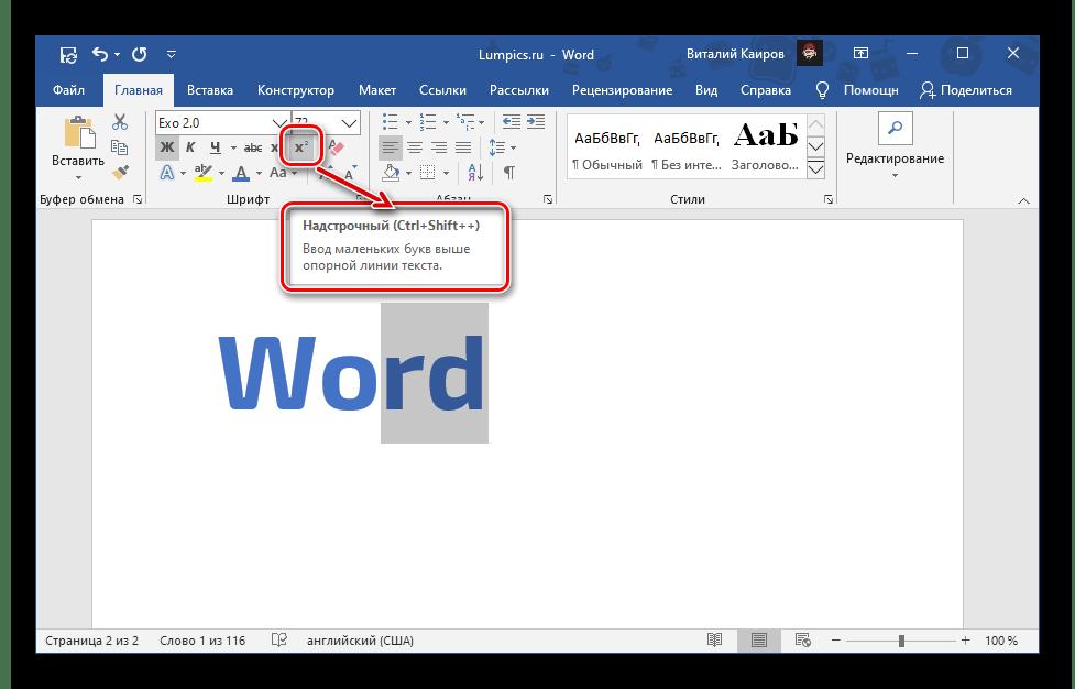 Сочетание клавиш для возведения текста в верхний индекс в Microsoft Word