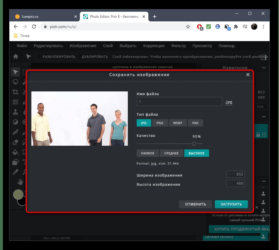 Сохранение фотографии после удаления человека в онлайн-сервисе PIXLR