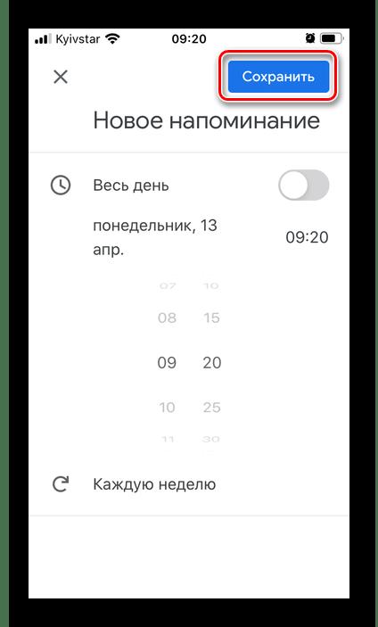 Сохранить новое напоминание в приложении Google Календарь на iPhone