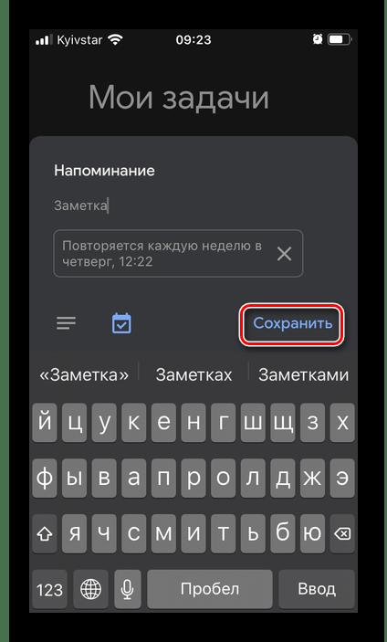 Сохранить новое напоминание в приложении Google Задачи на iPhone