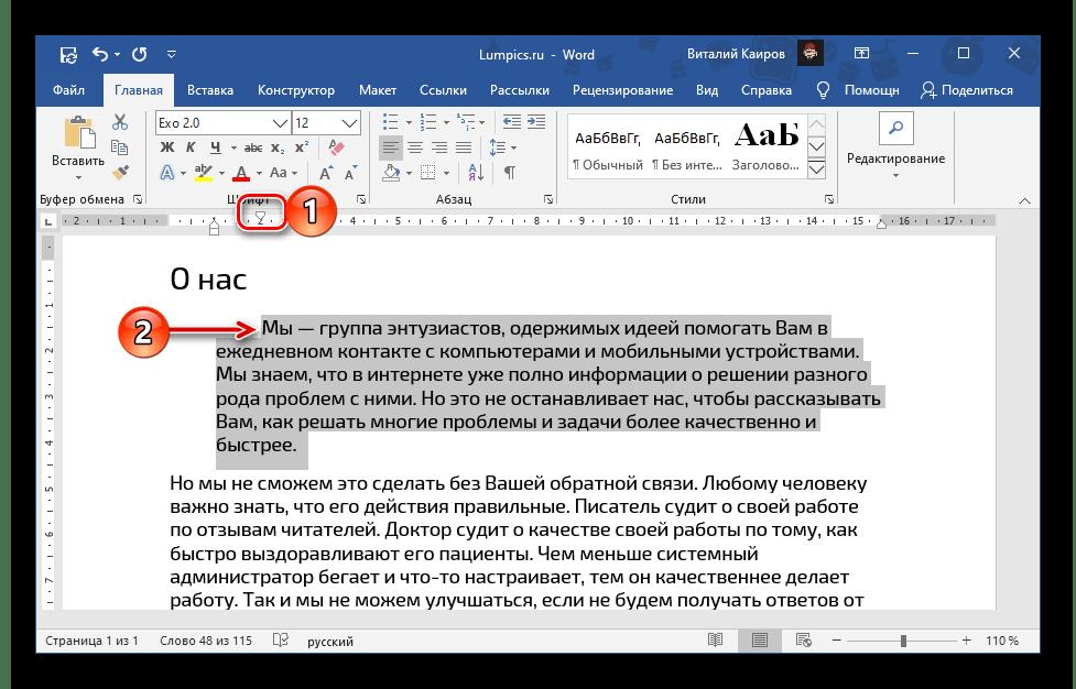 Создание красной строки с помощью линейки в документе Microsoft Word
