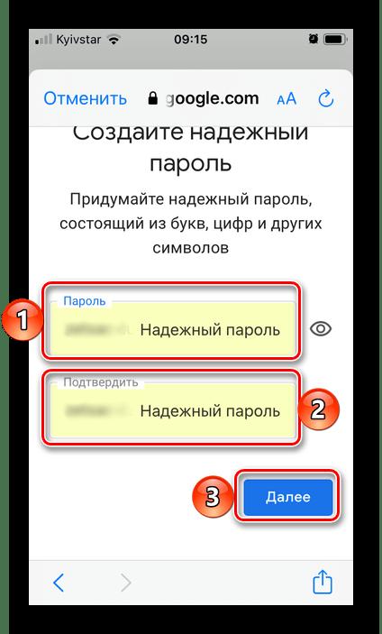 Создание надежного пароля при регистрации почты в приложении Gmail на iPhone