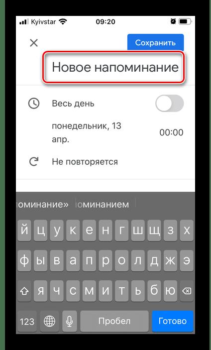 Создание напоминания в приложении Google Календарь на iPhone