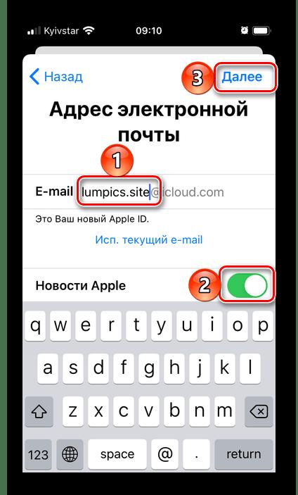 Создание нового электронного адреса в приложении Почта на iPhone