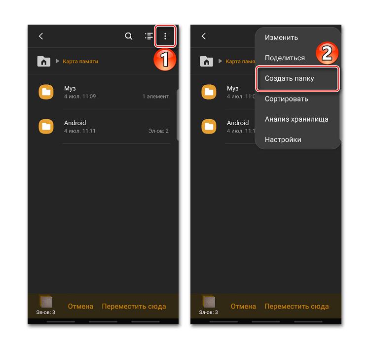 Создание папки на SD-карте в Android