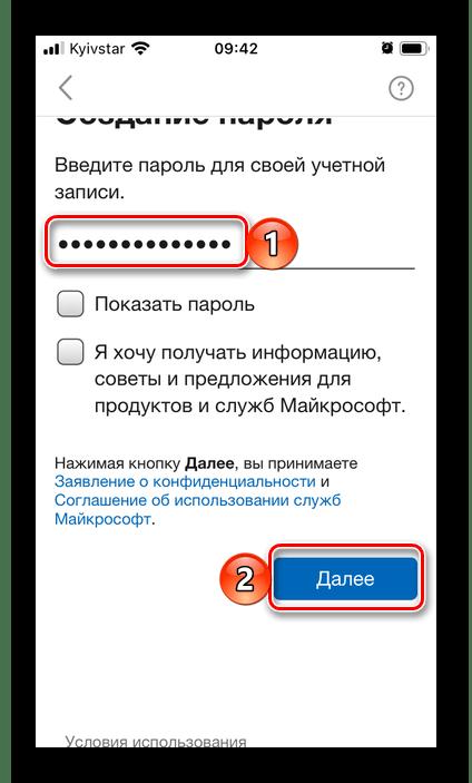Создание пароля для новой почты в приложении Outlook на iPhone