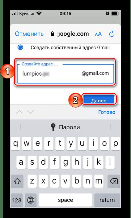 Создание собственного адреса для регистрации почты в приложении Gmail на iPhone