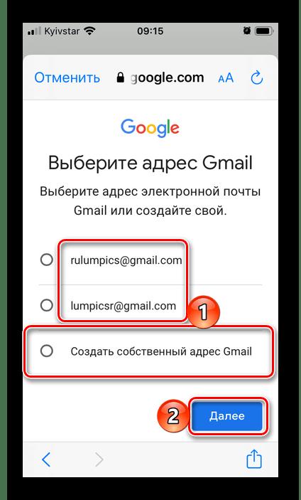 Создание уникального адреса при регистрации почты в приложении Gmail на iPhone