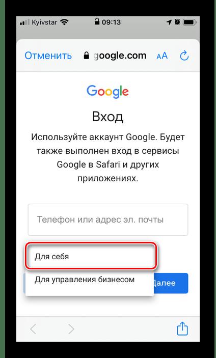 Создать аккаунт для себя в приложении Gmail на iPhone