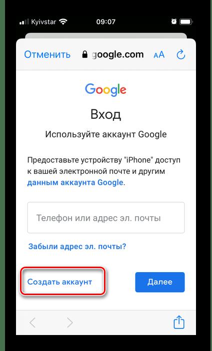 Создать аккаунт Google через приложение Почта на iPhone
