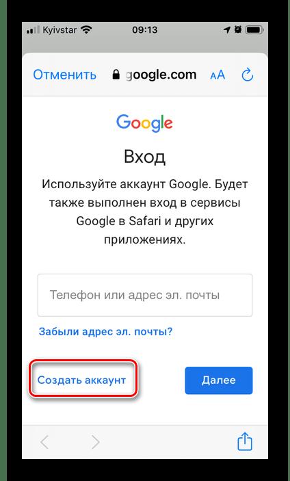 Создать аккаунт в приложении Gmail на iPhone