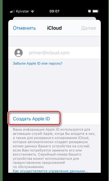 Создать новый Apple ID через приложение Почта на iPhone