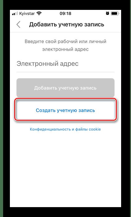 Создать учетную запись в приложении Outlook на iPhone