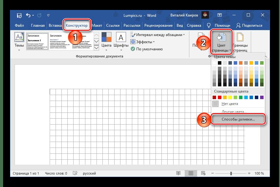 Способы заливки страницы в документе Microsoft Word