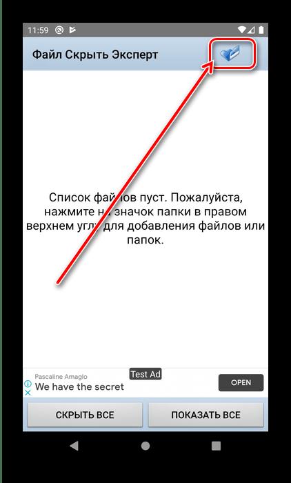 Старт добавления элементов в File Hide Expert для скрытия скрытых папок в Android