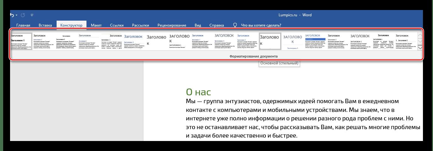 Стили форматирования текста и шаблонные цвета в документе Microsoft Word