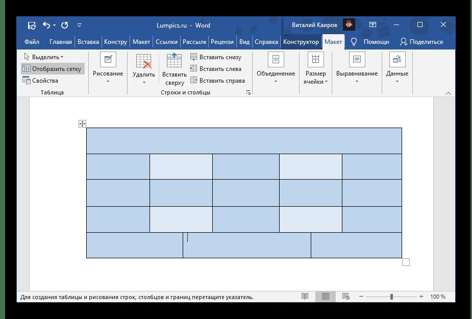 Таблица с разным количеством ячеек в одной строке в программе Microsoft Word
