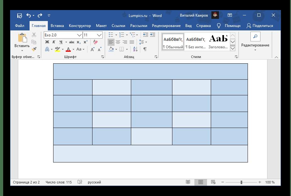 Таблица с самостоятельно нарисованными ячейками в Microsoft Word