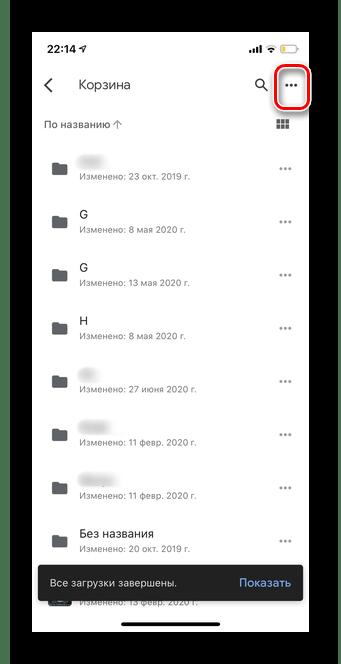 Тапните три горизонтальные точки для окончательной очистки Гугл Диска в мобильной версии iOS Гугл Диска