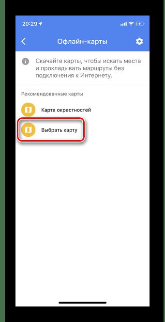 Тапните выбрать карту для установки карты для офлайн доступа в мобильной версии Google Map iOS