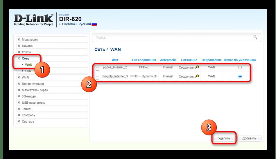 Удаление текущих настроек сети при конфигурировании динамического адреса D-Link