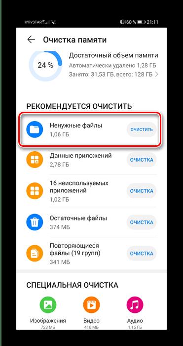 Удалить ненужные файлв в диспетчере телефона для очистки кэша на huawei