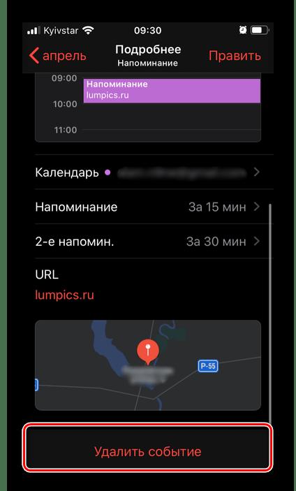 Удалить событие в приложении Календарь на iPhone