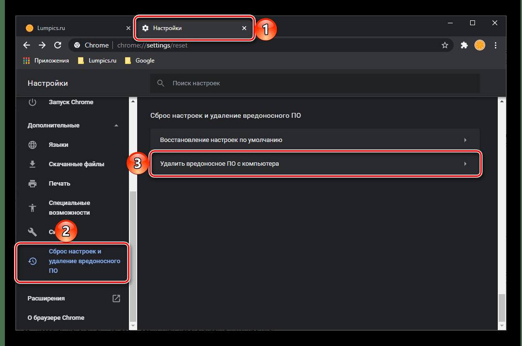 Удалить вредоносное ПО с компьютера стандартными средствами Google Chrome