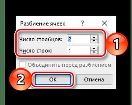 Указание числа строк и столбцов для разделения ячейки таблицы в Microsoft Word