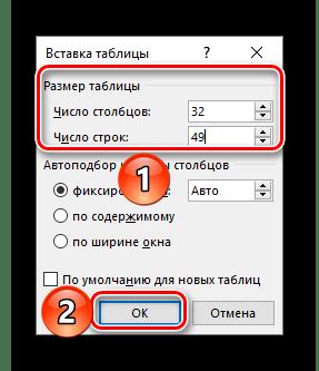 Указание числа строк и столбцов в таблице в документе Microsoft Word