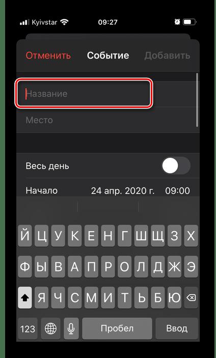 Указание названия события в приложении Календарь на iPhone