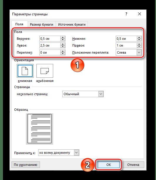 Указание необходимых размеров полей в документе Microsoft Word