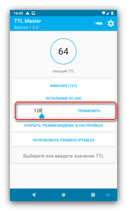 Указать новое значение для смены TTL на Android с помощью TTL Master