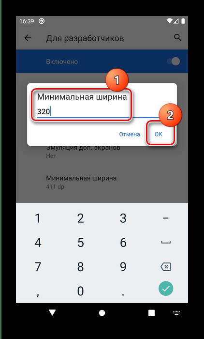 Указать желаемое значение DPI для смены разрешения на Android посредством параметров разработчика