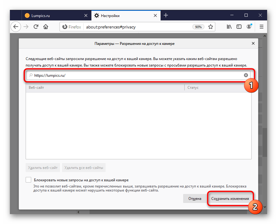 Управление черным и белым списком сайтов на доступ к web-камере в Mozilla Firefox