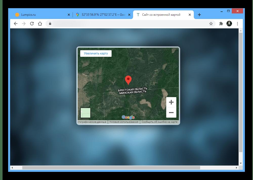 Успешно встроенная карта с меткой на стороннем сайте