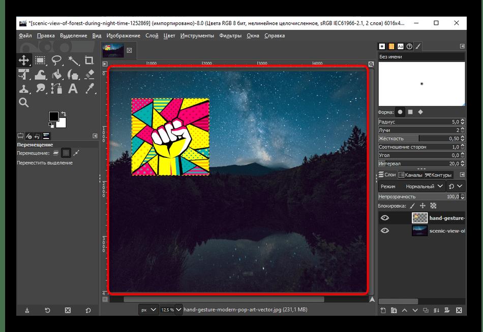 Успешное добавление двух фотографий для наложения через программу GIMP