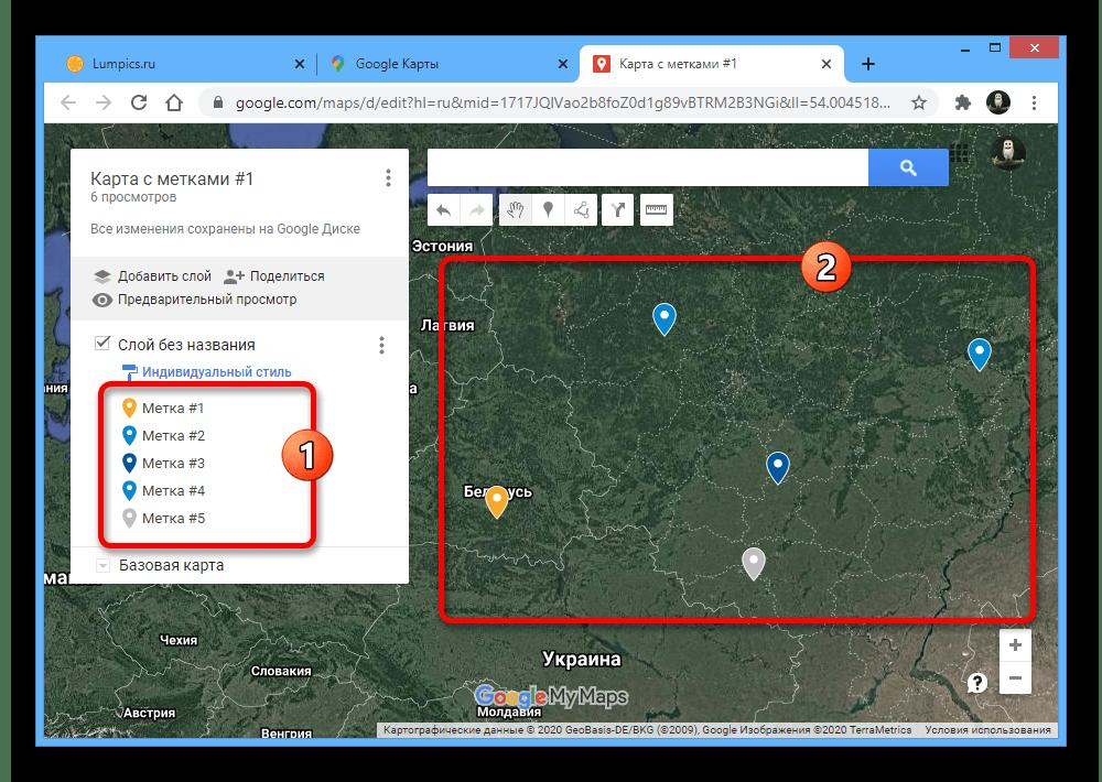Успешное добавление мест на веб-сайте Мои Карты Google